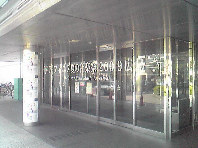 アフィニス夏の音楽祭2009広島