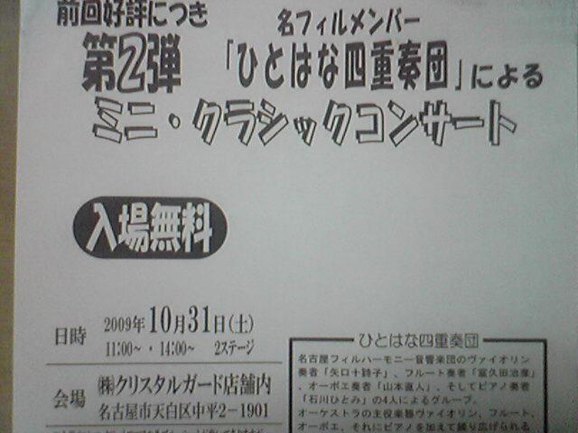 ミニ・コンサート